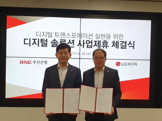 LG히다찌-BNK부산은행, 디지털 금융혁신 '맞손'
